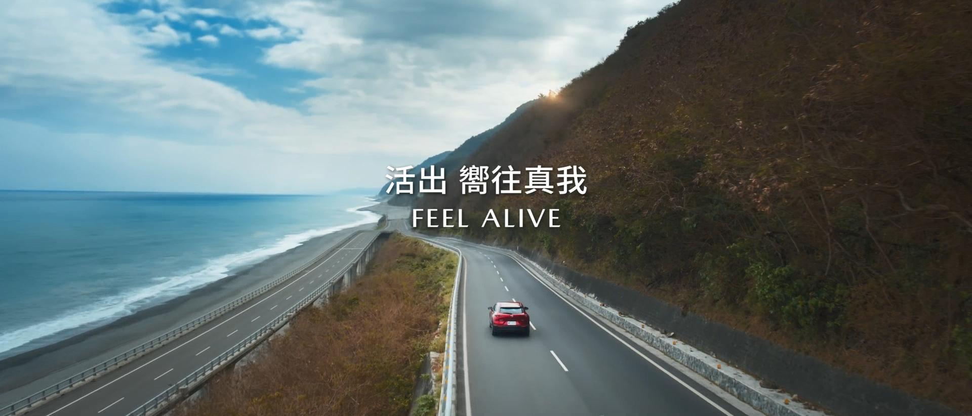 ▲ Mazda「活出 嚮往真我 FEEL ALIVE」數位創刊號發行