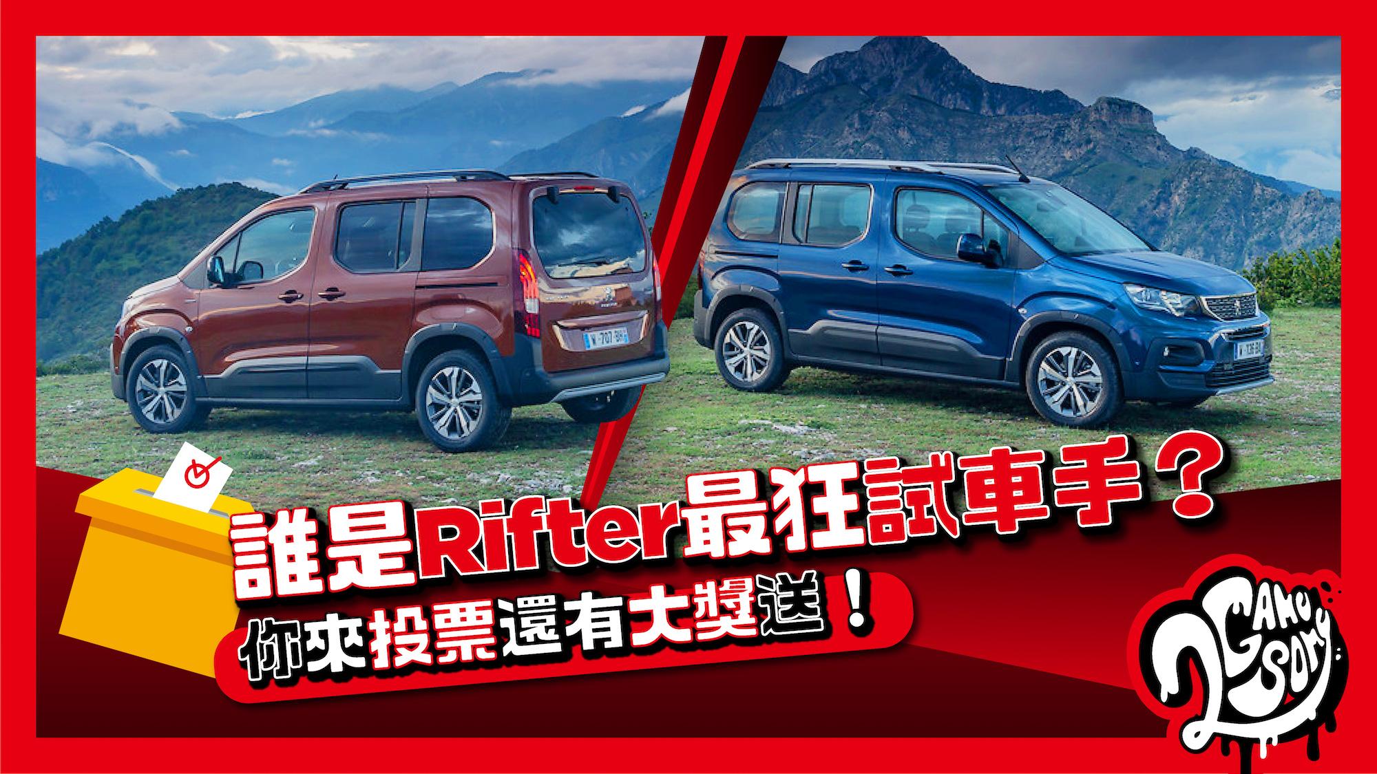誰是 Peugeot Rifter 最狂試車手?你來投票還有大獎送!