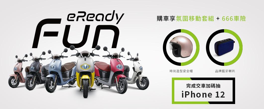 eReady 11 月購車方案。