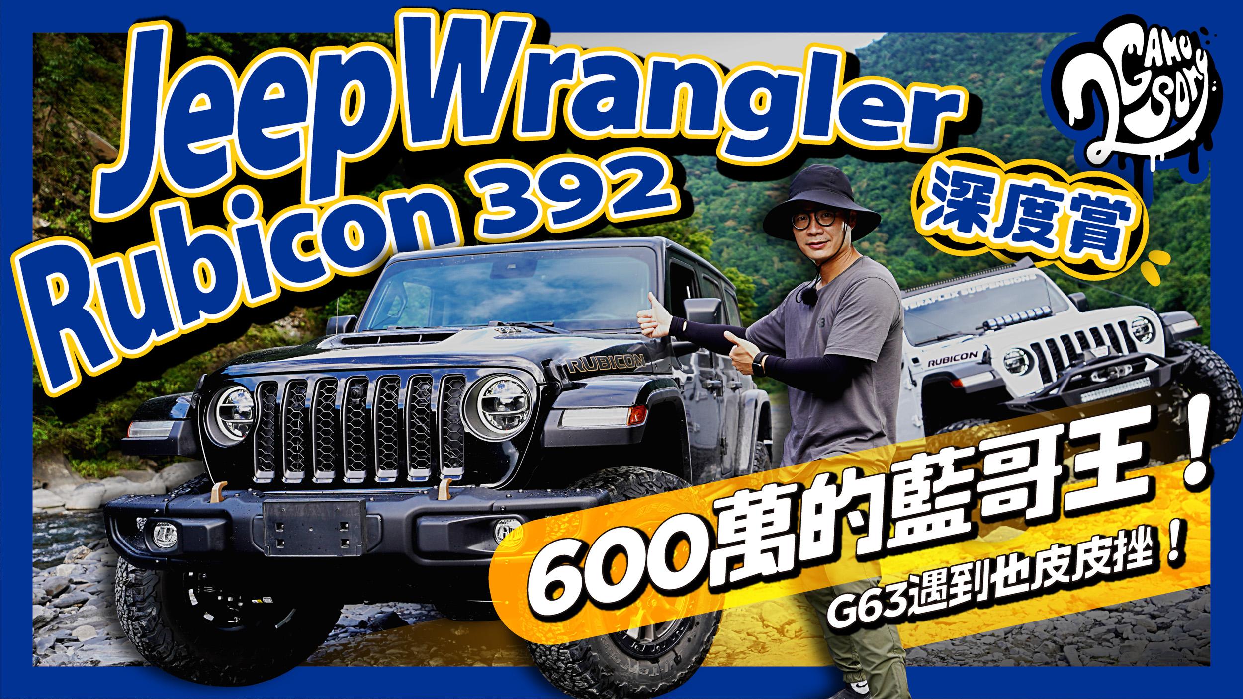 【全台首試】Jeep Wrangler Rubicon 392 深度賞|600萬 / 470 匹馬力的藍哥王!G63 遇到也皮皮挫!