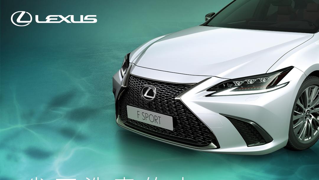 Lexus 邀你一同節水 不洗車回饋紅利