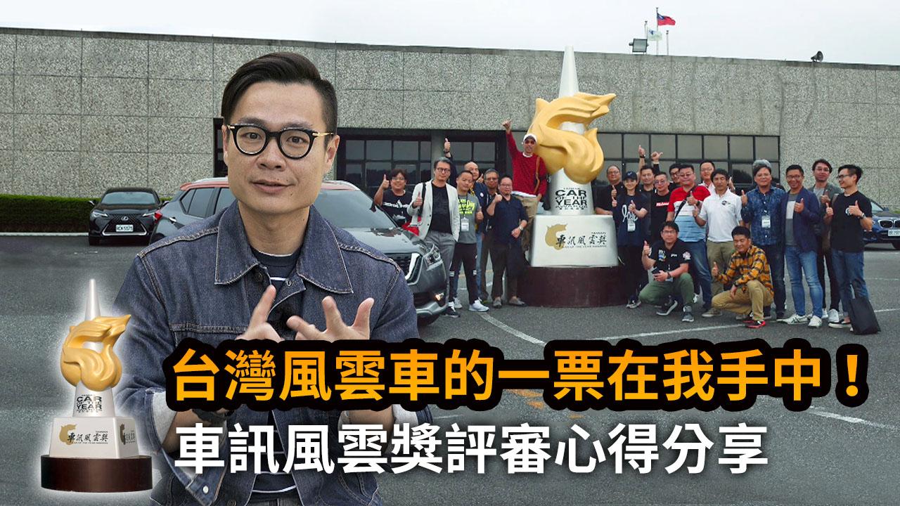 台灣風雲車的一票在我手中!車訊風雲獎評審心得分享