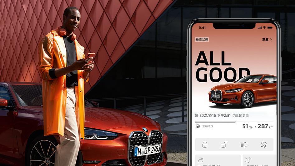 全新 My BMW App 貼心服務正式上線