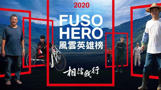Fuso Hero 風雲英雄榜等你上網投票,還能抽大獎!