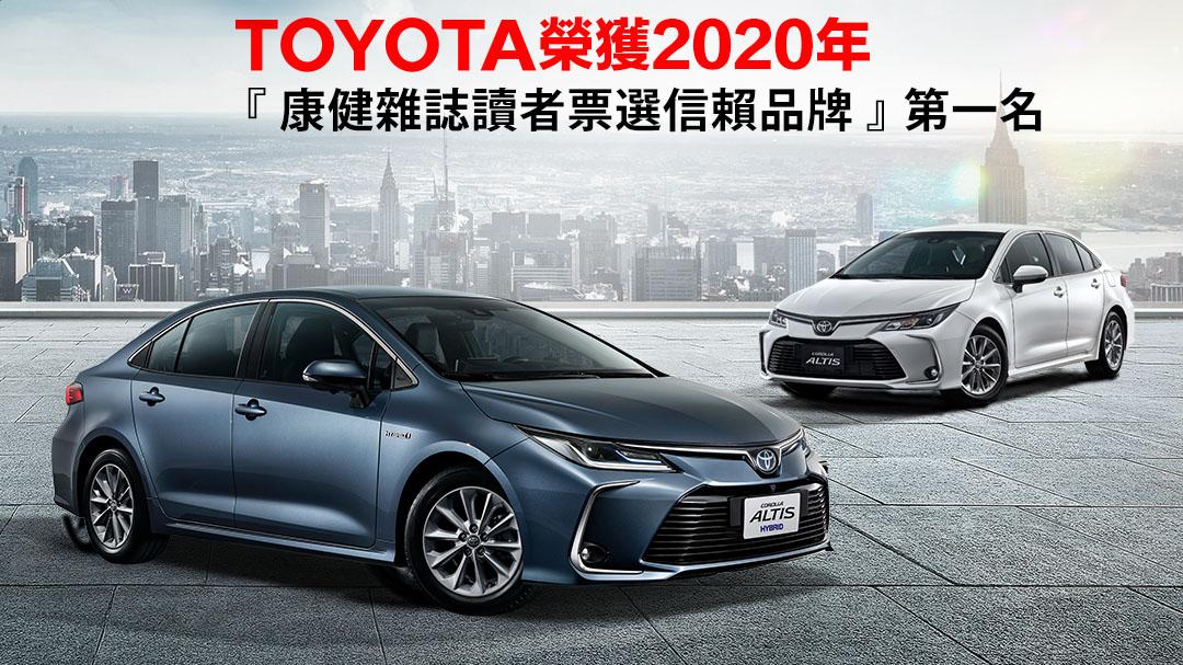 Toyota 又贏了!獲「康健雜誌讀者票選信賴品牌」汽車類第一名