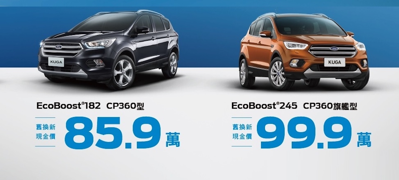 Ford Kuga 於九月份持續提供舊換新現金價超優惠方案,再抽儲值 1 萬元珍藏限量 iCash2.0 卡。