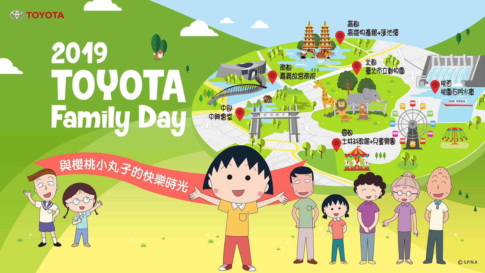 2019 Toyota Family Day 11月開跑,與櫻桃小丸子共度快樂時光