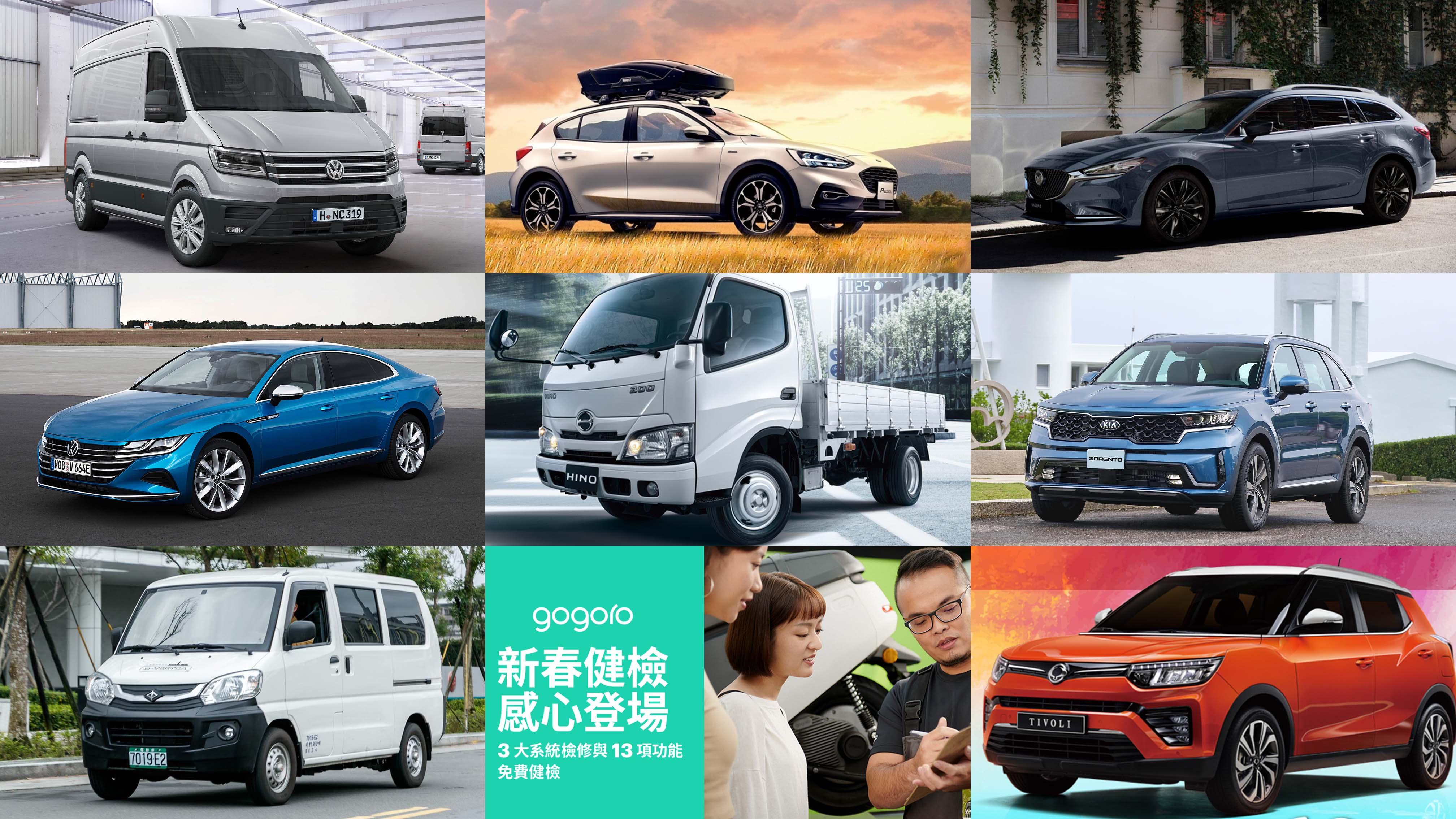 2021 年 2 月汽機車優惠總整理,購車、回廠看這裡!