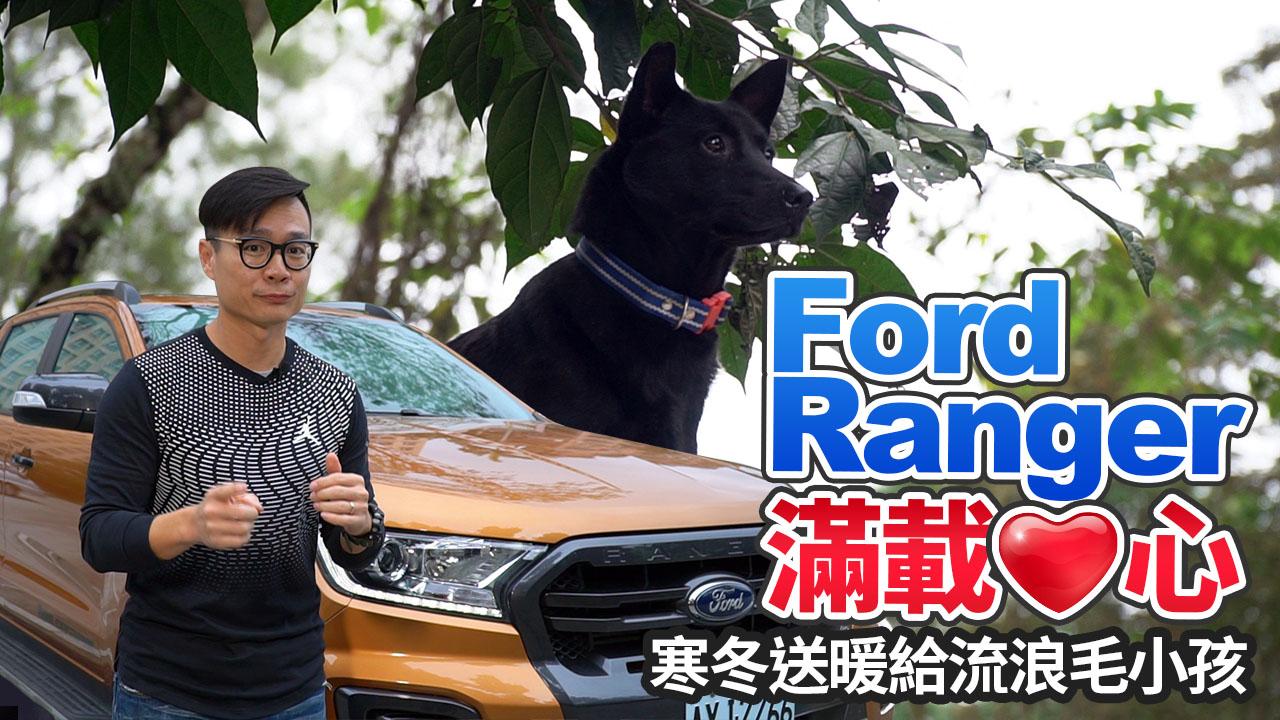 Ford Ranger 滿載愛心!寒冬送暖給毛小孩