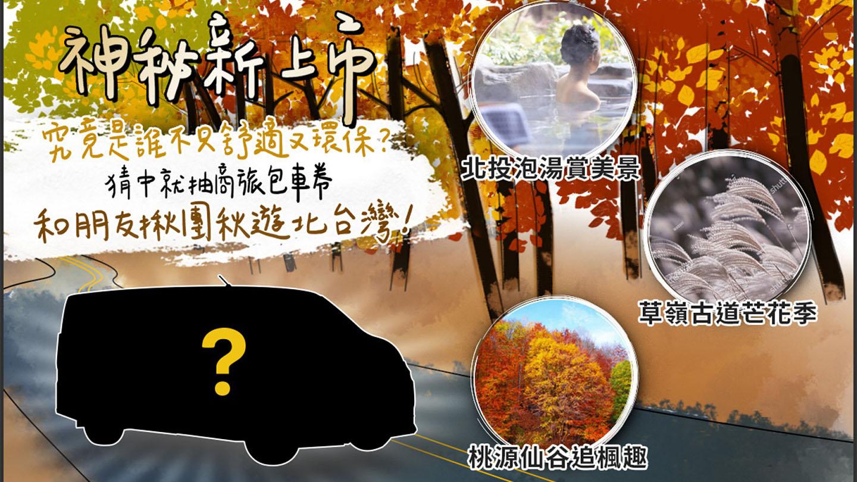 全新六期 Toyota Granvia 猜謎小遊戲,北台灣包車券等你拿