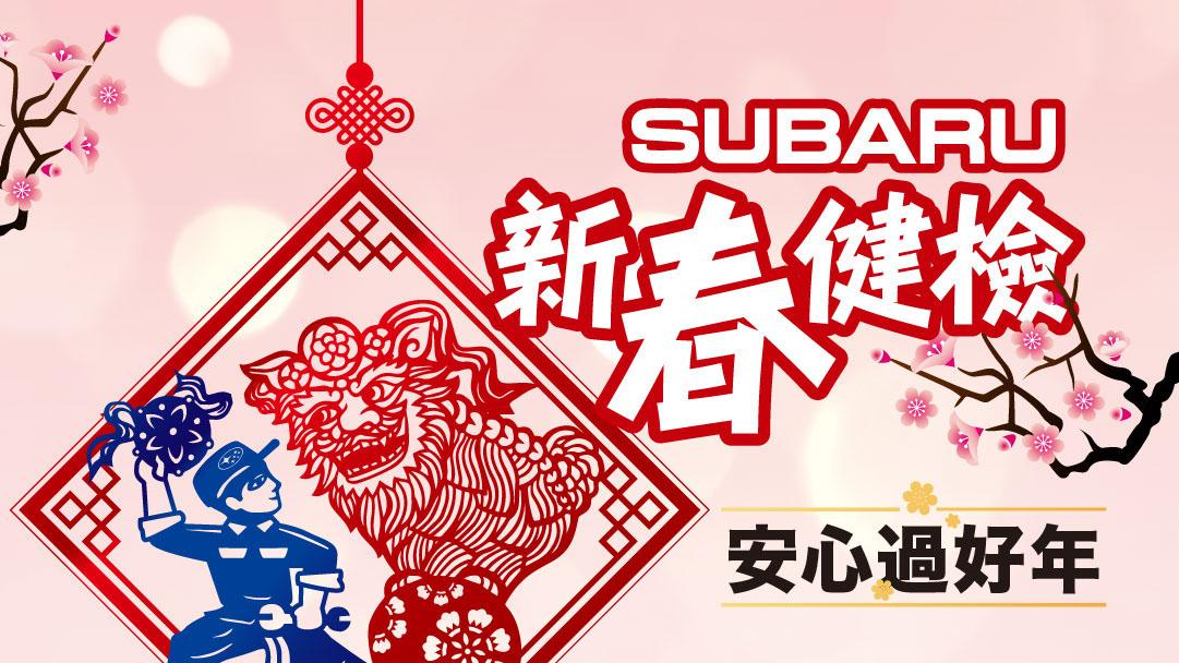 「Subaru 新春健檢活動」開跑,五大系統 36 項全方位免費健檢