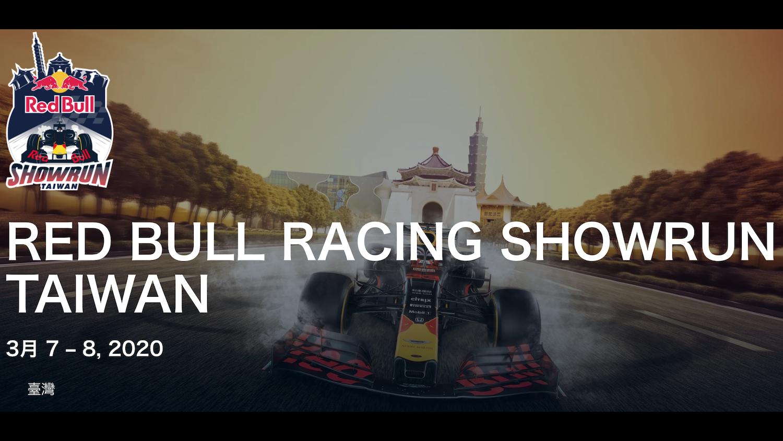 Red Bull F1 賽車狂飆北中街頭,免費票資訊看這裡!