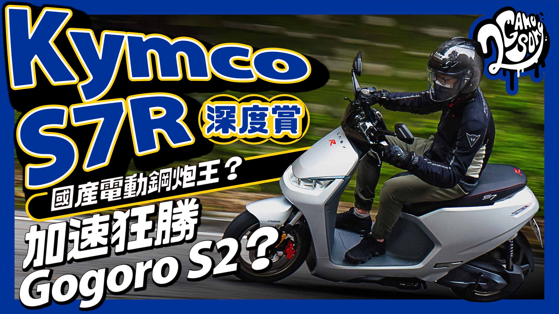 Kymco S7R 深度賞|國產電動鋼炮王?加速海放 Gogoro S2?