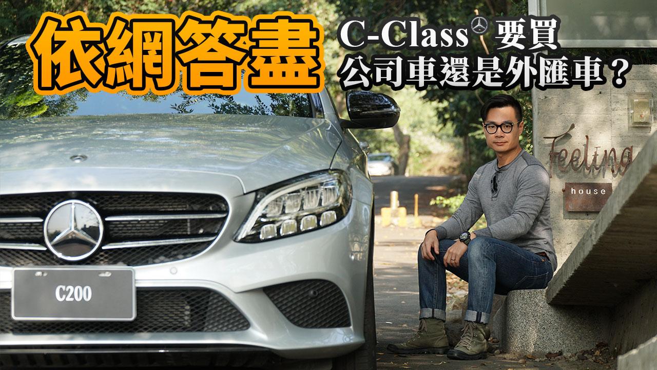 【依網答盡】C-Class 要買公司車還是外匯車?聽聽我們的分析!