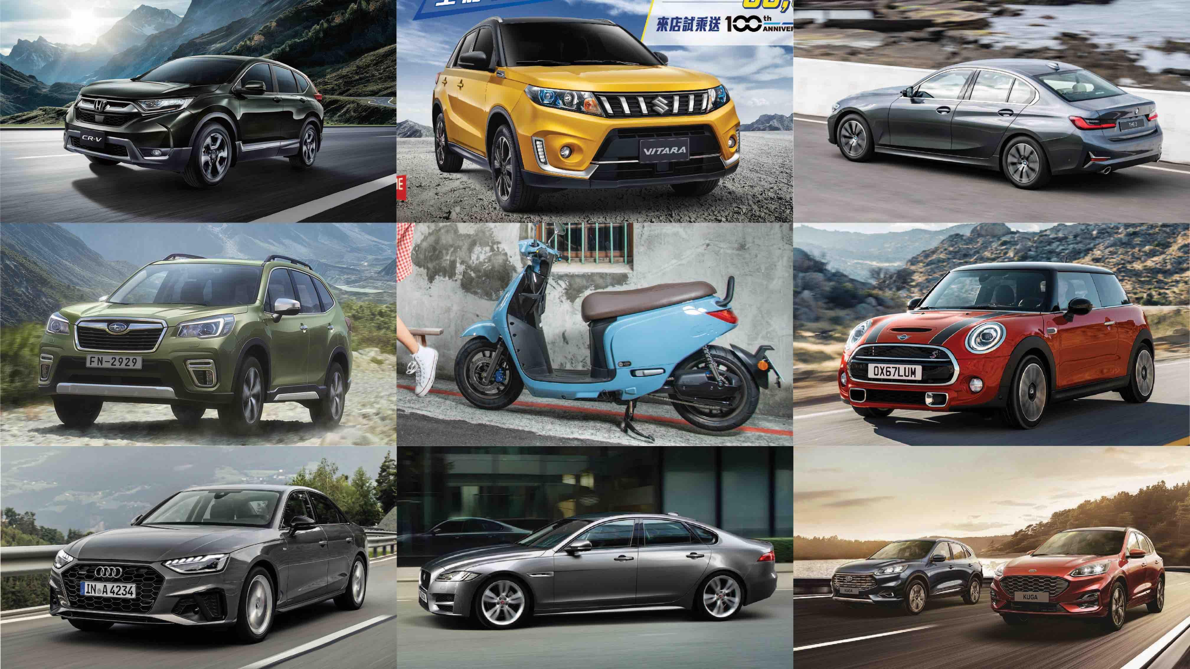 2020 年 8 月車市優惠總整理!購車、輪胎、回廠看這最便宜