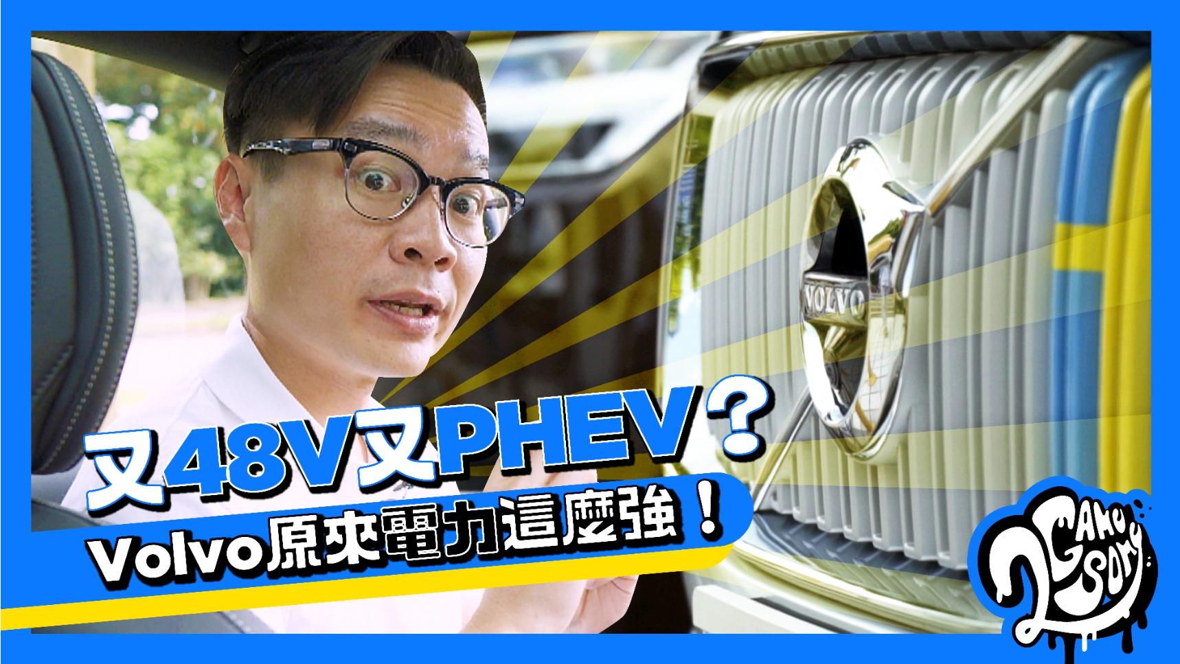 除了 PHEV 還有 48V?Volvo 原來「電力」這麼強!
