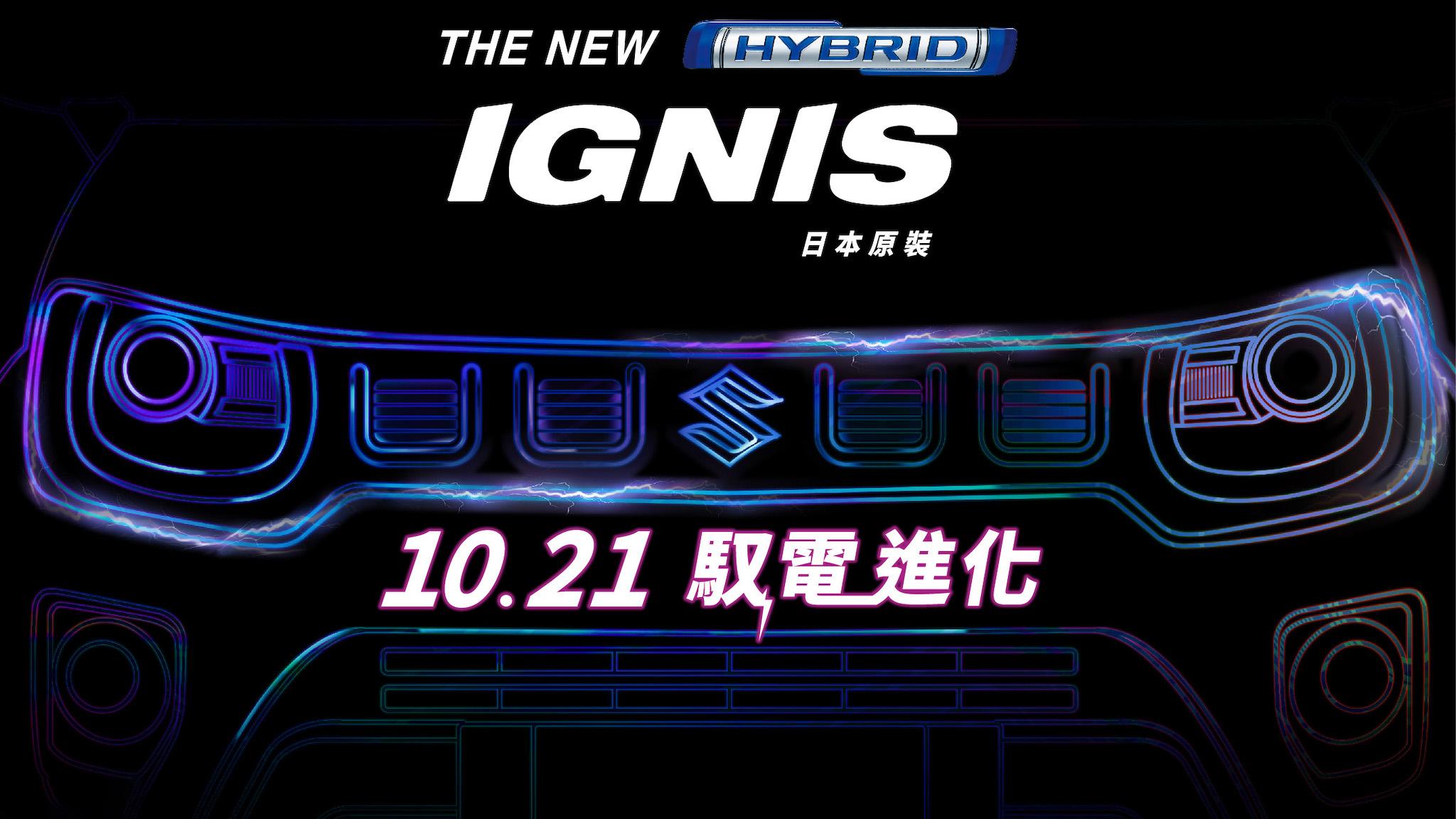▲ 全新 Suzuki Ignis 將採輕油電動力,10/21 正式亮相