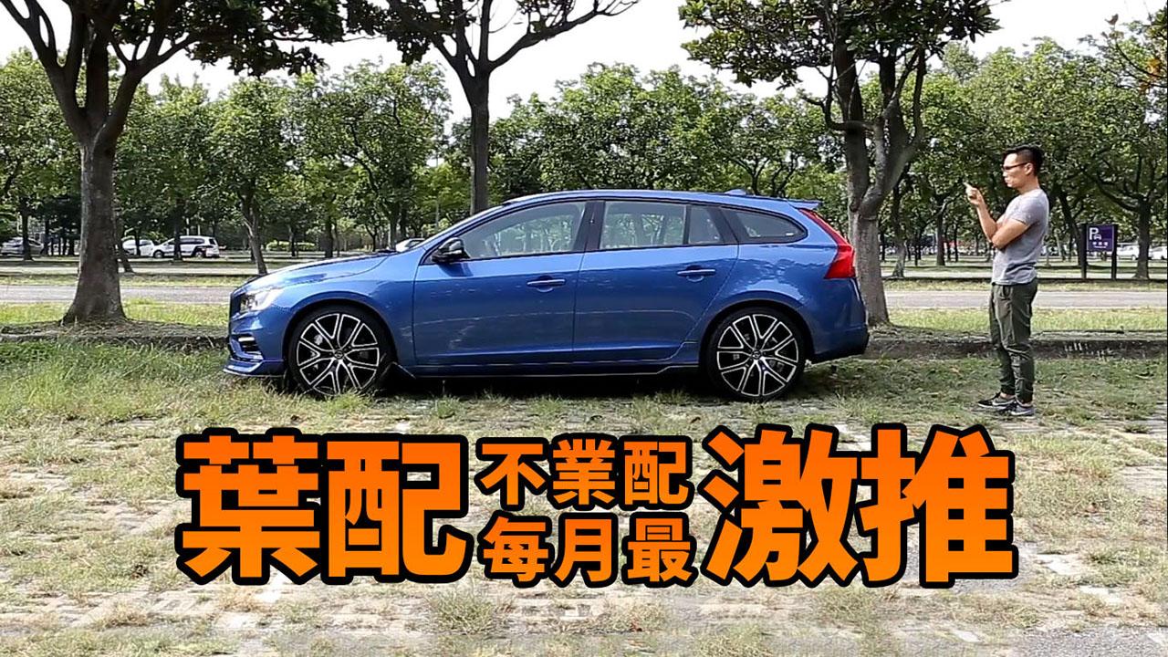 【葉配不業配 - 每月最激推】Volvo V60 Polestar