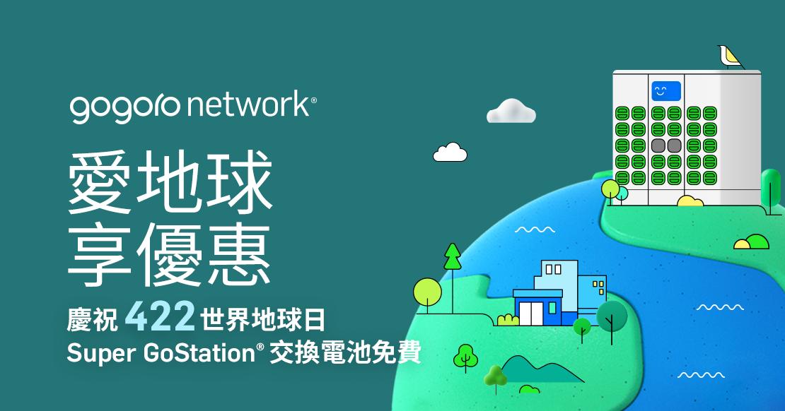 Gogoro 響應世界地球日,當日前往 Super GoStation 就能免費換電!