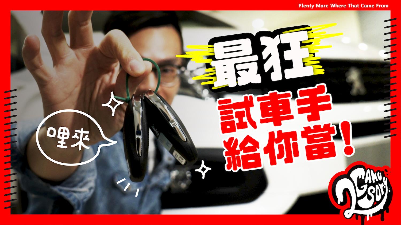 試車手給你當!Peugeot Rifter 徵最狂用車法更有精品拿!