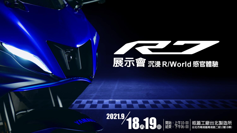 歡迎來到「R World」世界!Yamaha YZF-R7 展示會 9/18-19 南港瓶蓋工廠舉辦