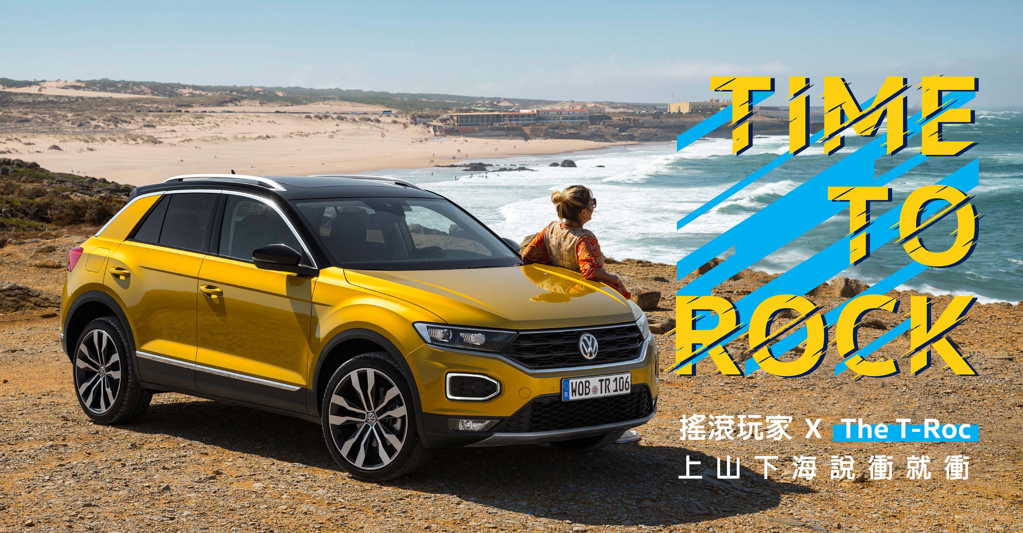 想體驗 Volkswagen T-Roc 一整天?線上報名解任務就可以!