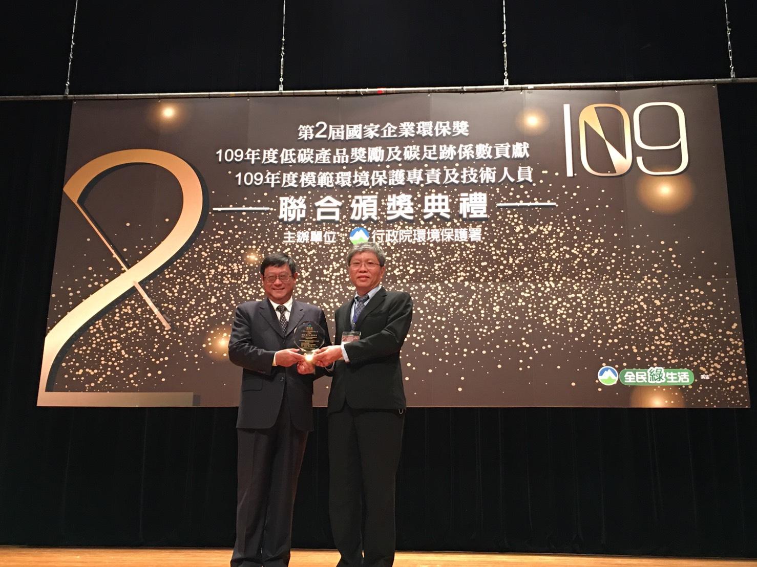 中華汽車企榮獲第二屆國家企業環保獎肯定,朱陳興副總代表授獎。