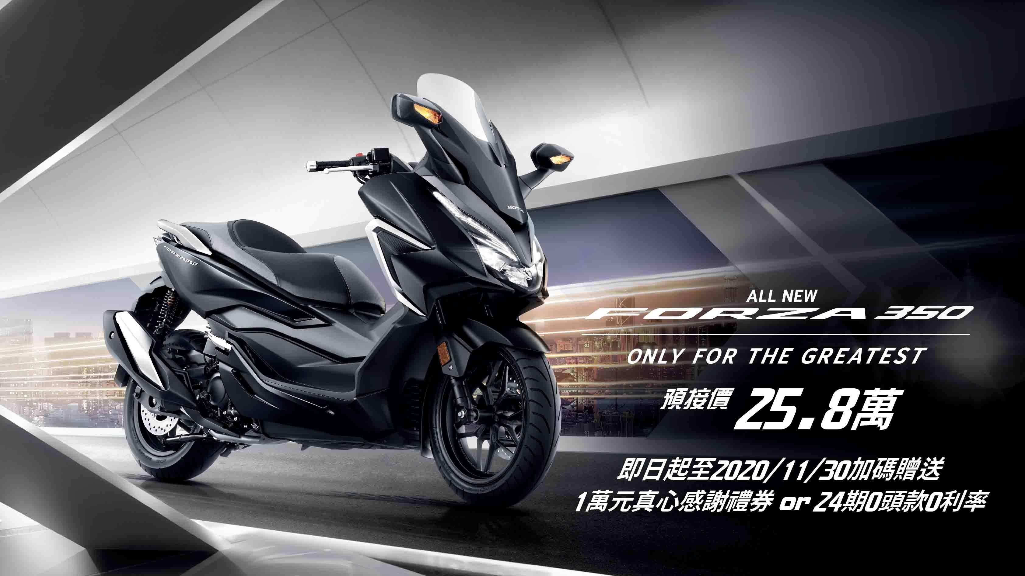 2021 年式 Honda Forza 350 預售價 25.8 萬,11 月底前享專屬優惠