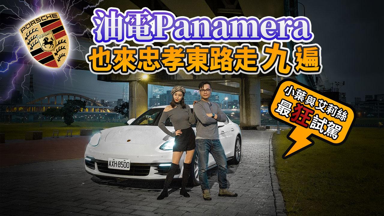 油電 Panamera 也來忠孝東路走九遍!小葉與艾莉絲最狂試駕