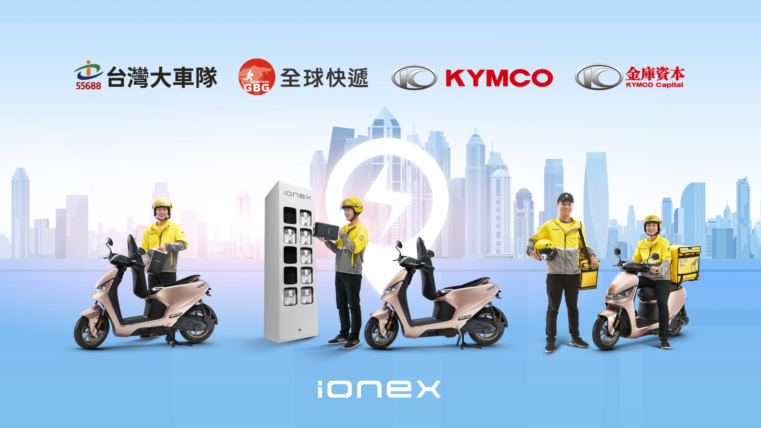 台灣大車隊集團 x 光陽 x 金庫資本結盟 推動「全球快遞」物流事業