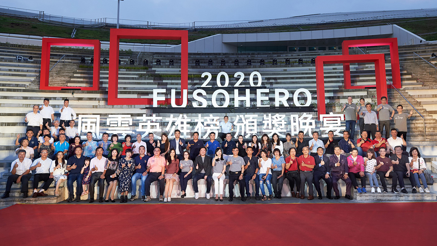 2020 Fuso Hero 頒獎晚宴高雄重磅舉行,大方送出五噸商用車