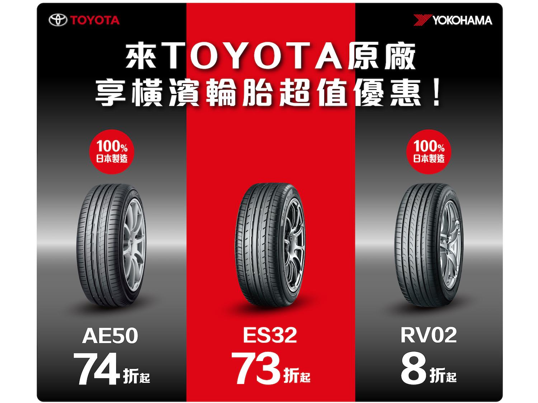 「溝」不夠深?Toyota 換胎 73 折起,同步推免費安檢