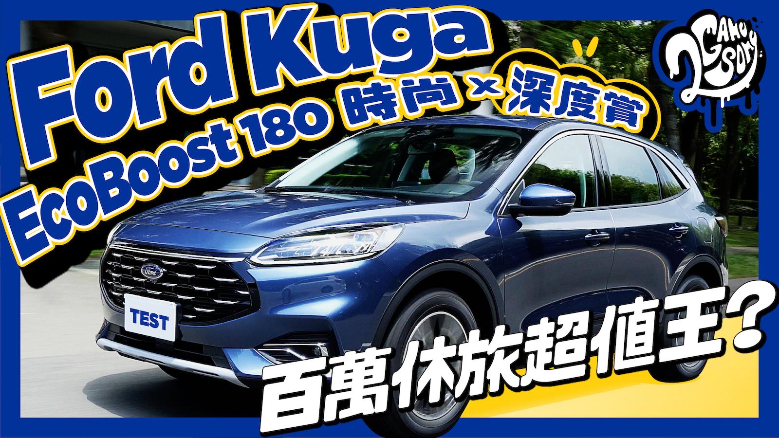 Ford Kuga EcoBoost 180 時尚X 深度賞|百萬休旅超值王?RAV4 &CR-V 都望塵莫及?