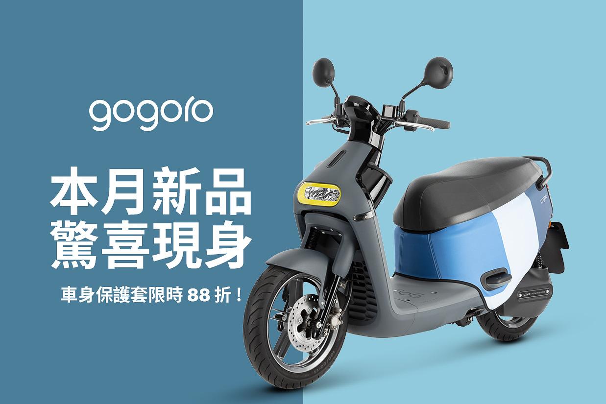 積極推出周邊商品,是 Gogoro 開源的方式之一。