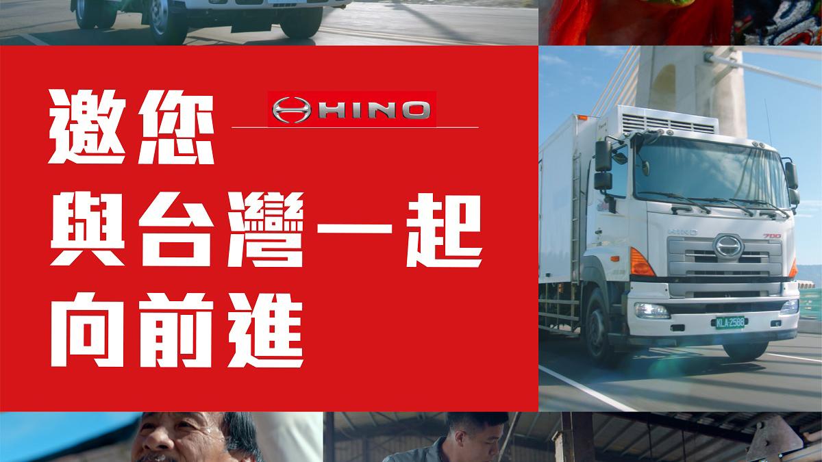 【影】HINO 推出形象影片,要與台灣一起向前!
