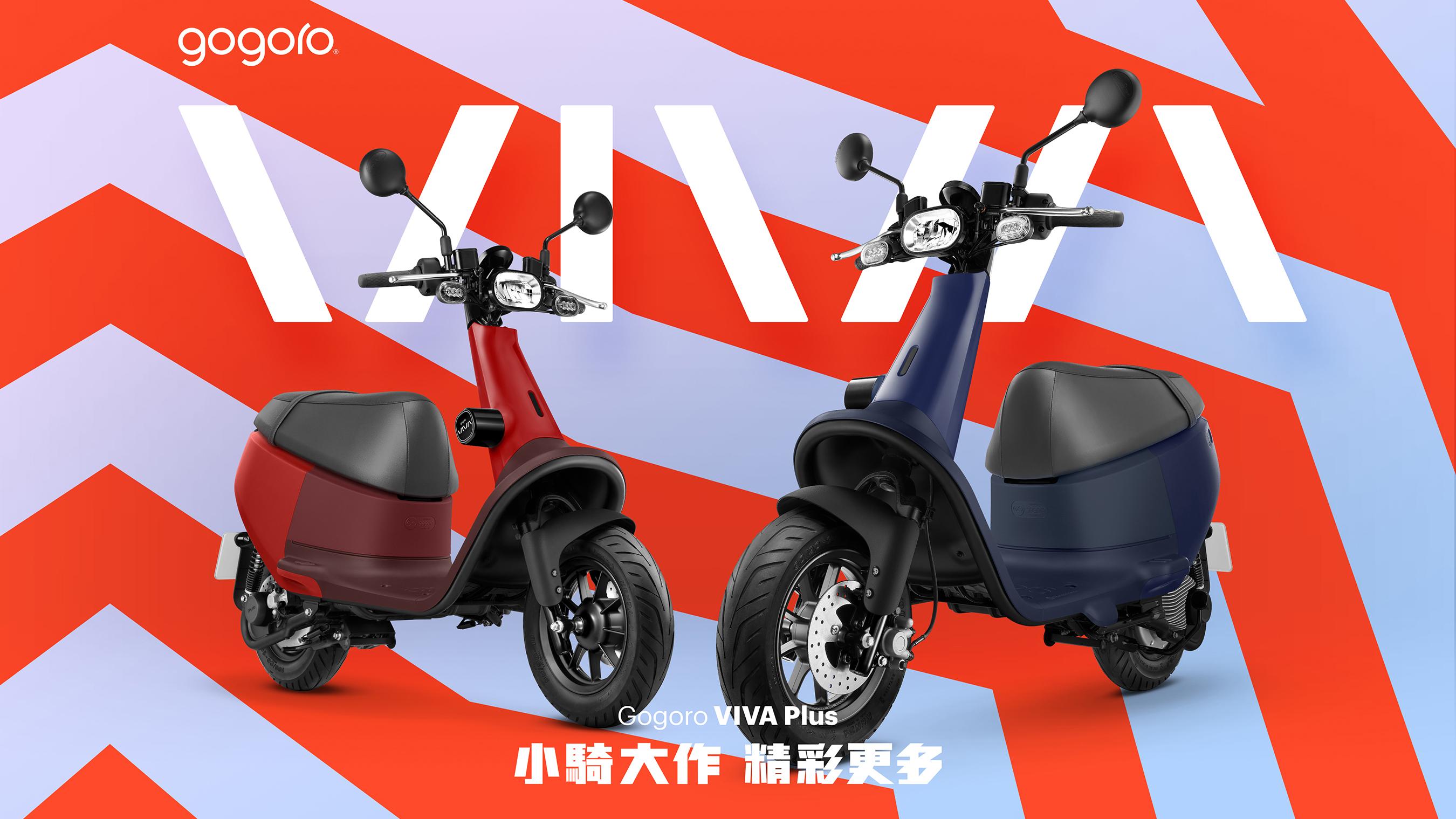 Gogoro VIVA Plus 扭力增強新登場!VIVA 系列最高送 3,000 購車金,最低三萬元有找?
